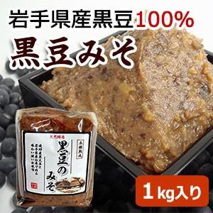 黒豆のみそ(1kg)/岩手県遠野産「黒大豆」使用|michinoku-farm
