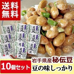 【送料無料】秘伝豆の納豆『豆・豆・豆(ずずず)』(40g×2パック)×10個セット|michinoku-farm