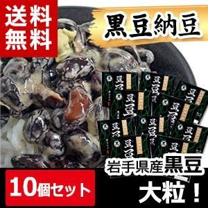 【送料無料】黒豆の納豆『豆・豆・豆(ずずず)』(40g×2パック)×10個セット|michinoku-farm