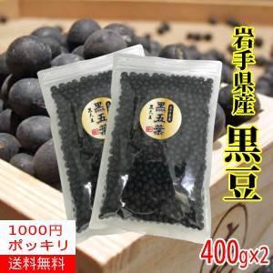 【送料無料】【1000円ポッキリ】【岩手県産】乾燥豆「黒豆」400g×2袋|michinoku-farm