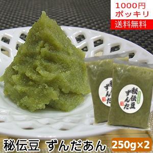 【送料無料】【1000円ポッキリ】「秘伝豆」から作ったずんだあん300g×2袋 ずんだ餡(秘伝)