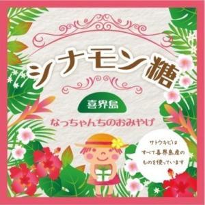 シナモン糖・試食用 (セイロンシナモン入り)|michinosima
