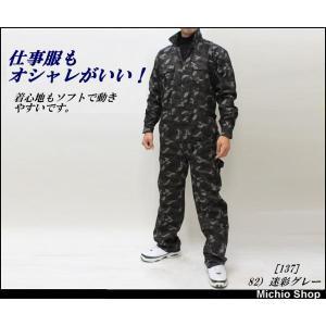 作業服・作業着 Big Run 迷彩つなぎ服(円管服) シンメン|michioshop
