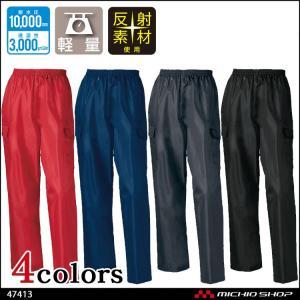 作業服 雨合羽 KURODARUMA クロダルマ レインカーゴパンツ 47413  大きいサイズ5L michioshop