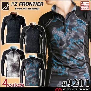 アイズフロンティア I'Z FRONTIER 発熱ジップアップシャツ インナー 9201 2019年秋冬新作|michioshop
