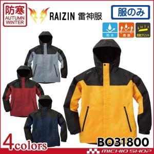雷神服 防水防寒ジャケット(服のみ)BO31800 サンエス 防寒作業服