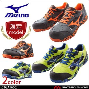 安全靴 限定色 ミズノ mizuno プロテクティブスニーカーC1GA1600 オールマイティ 紐タイプ 送料無料|michioshop