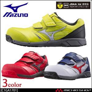 [送料無料]安全靴 ミズノ mizuno プロテクティブスニーカー C1GA1701 オールマイティLS マジックベルトタイプの画像