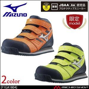 [送料無料][数量限定]安全靴 ミズノ mizuno プロテクティブスニーカーF1GA1804 オー...