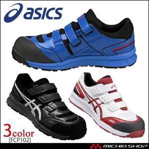 安全靴 アシックス asics スニーカーウィンジョブ FCP102 マジックタイプ 送料無料|michioshop