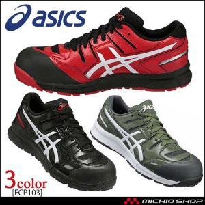 安全靴 アシックス asics スニーカー ウィンジョブFCP103 紐タイプ 送料無料|michioshop
