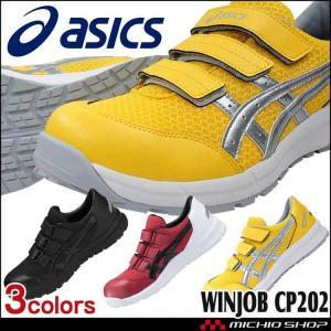 安全靴 アシックス asics スニーカー ウィンジョブ JSAA規格A種認定品 FCP202 マジックテープ ベルトタイプ ローカット|ミチオショップ