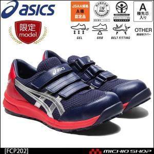 [即納][送料無料][数量限定色]安全靴 アシックス asics スニーカー ウィンジョブ JSAA規格A種認定品 FCP202 マジックテープ ローカット ワーキングシューズ|michioshop