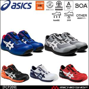 [即納][送料無料]安全靴 アシックス asics スニーカー ウィンジョブ JSAA規定A種認定品 FCP209 Boa ローカット セーフティシューズ|michioshop