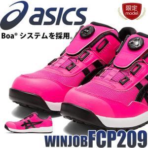 安全靴 アシックス asics スニーカーウィンジョブ FCP209 Boa 2021年春夏新作[限定色]|ミチオショップ