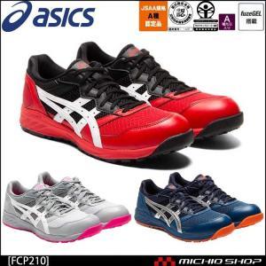 [送料無料]安全靴 アシックス asics スニーカー ウィンジョブ JSAA規定A種認定品  FCP210  ワーキングシューズ セーフティシューズ|michioshop