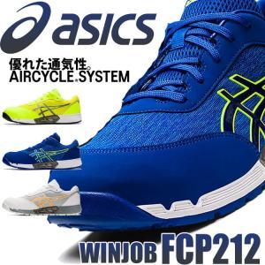[即納]安全靴 アシックス asics スニーカー ウィンジョブ JSAA規定A種認定品 FCP212 AC ワーキングシューズ セーフティシューズ 2021年春夏新作|ミチオショップ