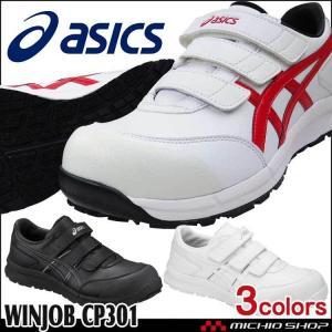 安全靴 アシックス asics スニーカー ウィンジョブ FCP301 セーフティシューズ|ミチオショップ