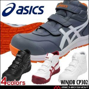 安全靴 アシックス asics スニーカー ウィンジョブ FCP302 セーフティシューズ ハイカット|ミチオショップ