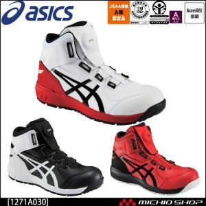[送料無料]安全靴 アシックス asics スニーカー ウィンジョブ JSAA規定A種認定品 FCP304 Boa ハイカット ワーキングシューズ セーフティシューズ|michioshop