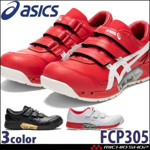 [即納][送料無料] 安全靴 アシックス asics スニーカー ウィンジョブ JSAA規定A種認定品 FCP305 AC ローカット セーフティシューズ|michioshop