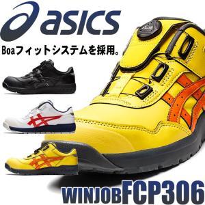 安全靴 アシックス asics スニーカー ウィンジョブ JSAA規定A種認定品 FCP306 AC ローカット セーフティシューズ|ミチオショップ
