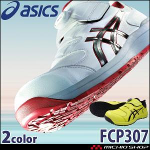 安全靴 アシックス asics スニーカー ウィンジョブ JSAA規定A種認定品 FCP307 Boa ワーキングシューズ セーフティシューズ|ミチオショップ
