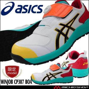 安全靴 アシックス asics スニーカーウィンジョブ FCP307 Boa 2021年春夏新作[限定色][即納]|ミチオショップ
