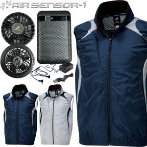 ・セット内容 :空調服、ファンセット、リチウムイオンバッテリーセット [ベスト 26864] ・カラ...