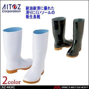 アイトス[AITOZ] 耐滑衛生長靴(男女兼用)AZ-4434|michioshop