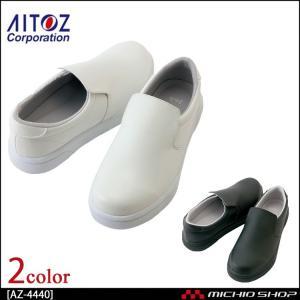 アイトス[AITOZ] 耐滑コックシューズ(男女兼用)AZ-4440|michioshop