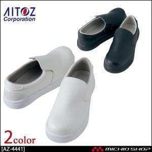 アイトス[AITOZ] 耐滑コックシューズ(先芯入り)(男女兼用)AZ-4441|michioshop