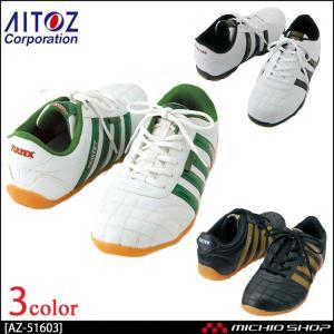 安全靴 アイトス[AITOZ] セーフティシューズ(4本ライン)(男女兼用)AZ-51603|michioshop