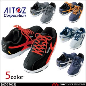 安全靴 アイトス[AITOZ]セーフティシューズ(耐油・耐滑・静電)(男女兼用)AZ-51622|michioshop