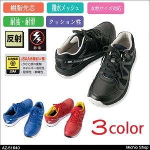 安全靴 AITOZ アイトス セーフティシューズ(耐油・耐滑静電) AZ-51640|michioshop