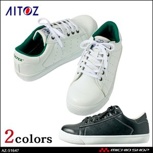 安全靴 アイトス AITOZ TULTEX女性サイズ対応 セーフティーシューズ AZ-516472016年秋冬新作|michioshop