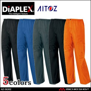 雨合羽 作業服 アイトス AITOZ ディアプレックス 全天候型パンツ AZ-56302 大きいサイズ5L michioshop