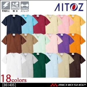 医療白衣 アイトス AITOZ 861405 スクラブ(男女兼用)