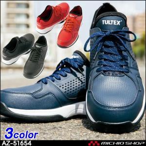 安全靴 AITOZ アイトス セーフティシューズ AZ-51654 タルテックス TULTEX