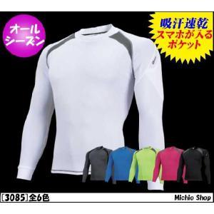 作業服 作業着 藤和 スマートネックシャツ 3085 top shaleton TSデザイン|michioshop