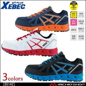 安全靴 XEBEC ジーベックセフティシューズ プロスニーカー 85142|michioshop