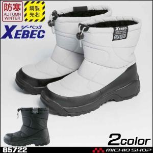 安全靴 XEBEC ジーベック 防寒セフティシューズ 安全靴ブーツ 85722 秋冬 防寒 2019年秋冬新作|michioshop