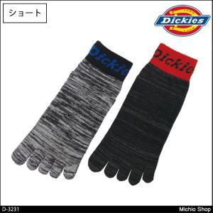 作業服 コーコス Dickies ディッキーズ 5本指ショート2P D-3231 靴下 ソックス 2足組|ミチオショップ