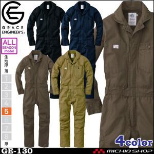 つなぎ作業服 グレースエンジニア 長袖ツナギ GE-130 エスケープロダクト  大きいサイズ4L・5L|michioshop