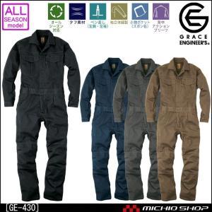 オールシーズン対応 つなぎ作業服 グレースエンジニア GE-430 メランジ調ワンプリーツ長袖ツナギ