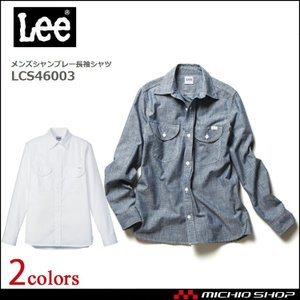 Lee リー メンズシャンブレー長袖シャツ LCS46003 作業服 ワークシャツ