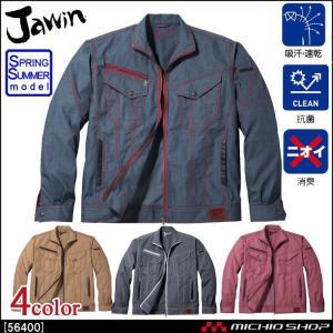 作業服 Jawin ジャウィン 長袖ジャンパー 56400 春夏 自重堂 大きいサイズ5L