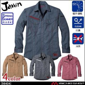 作業服 Jawin ジャウィン 長袖シャツ 56404 春夏 自重堂 大きいサイズ5L