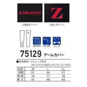 作業服 Z-DRAGON ジードラゴン アームカバー 75129 春夏  自重堂|michioshop|04