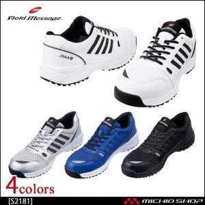 安全靴 ジードラゴン Z-DRAGON セーフティシューズ S2181 自重堂|michioshop